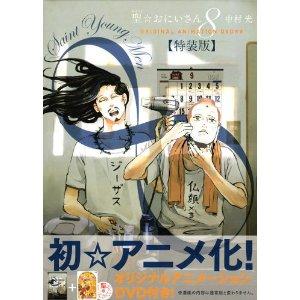 DVD付き 聖☆おにいさん(8)特装版