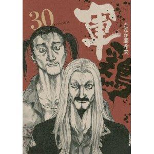 軍鶏(30)