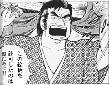 oisinbo_yuzan_arai.jpg