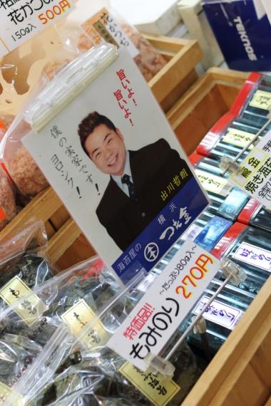 出川哲郎の店ーS