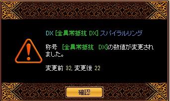 全異常DX2