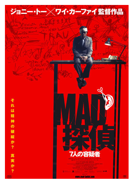 MAD探偵