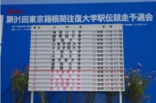 91hakone-yosen1.jpg