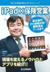 iPad×保険営業のDVD