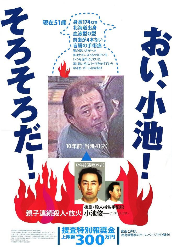 oi_koike_300.jpg