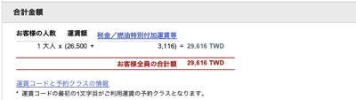 6月の台湾旅行購入控え
