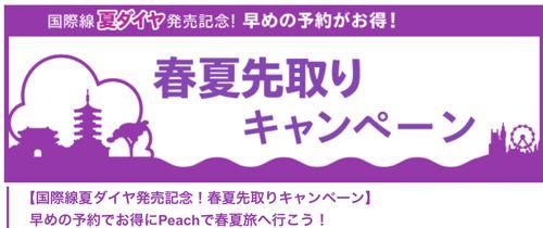 ピーチ航空 春夏先取りキャンペーン