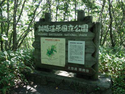 釧路湿原の説明