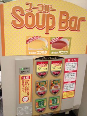 スープの機械