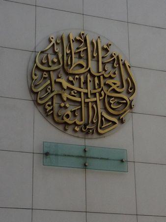 アラブ世界研究所のマーク