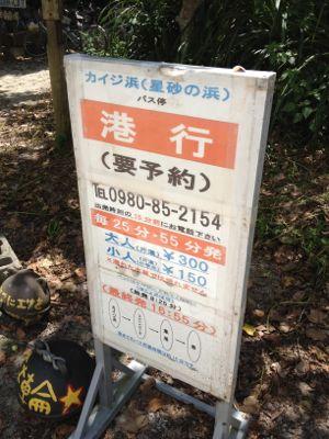 竹富島バスのご案内