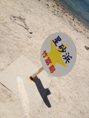 カイジ浜の看板