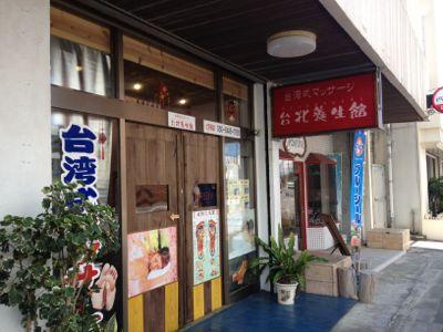 台北養生館