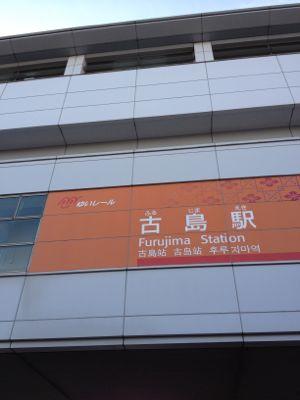 ゆいレール古島駅