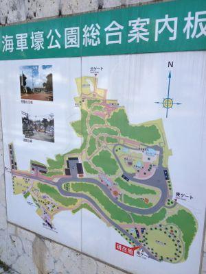 海軍壕公園地図
