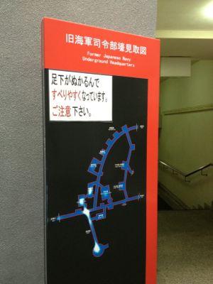 壕内への地図