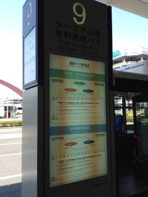 無料ターミナル間連絡バス