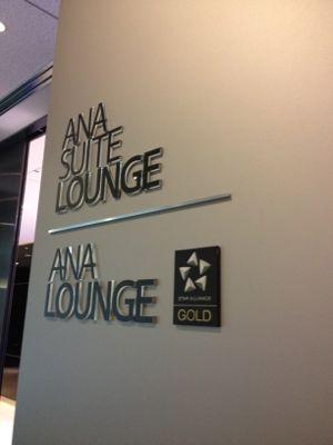 ANA羽田空港国際線ラウンジ入り口
