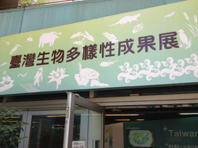 台湾生物多様性成果展