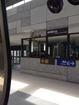 動物園内駅