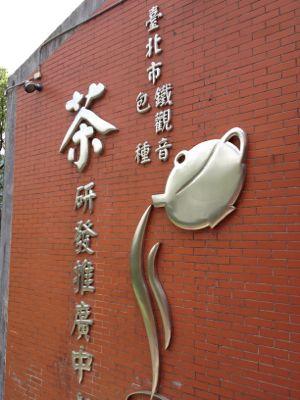 鉄観音包種茶研究開発推進センター