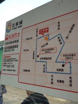 京華城行きバスバス停