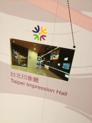 台北イメージホール