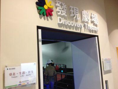 台北ディスカバリーシアターの中へ