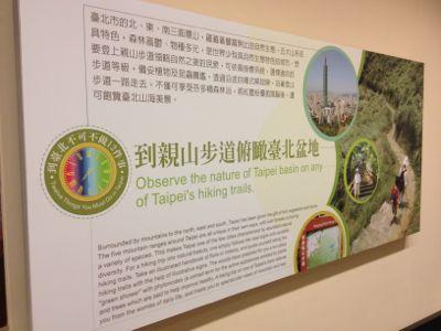 台北盆地のハイキング
