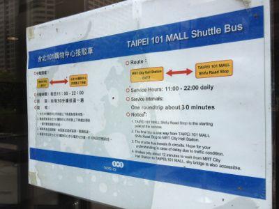 バスの説明