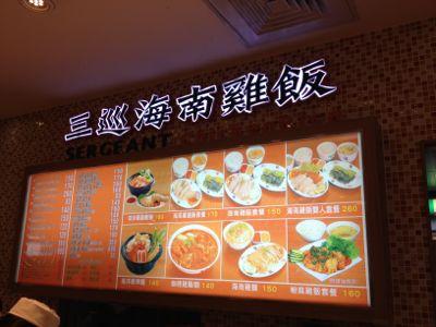 三巡海南鶏飯