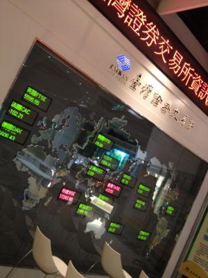 臺灣證券交易所