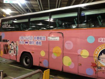ちび丸子ちゃんバス