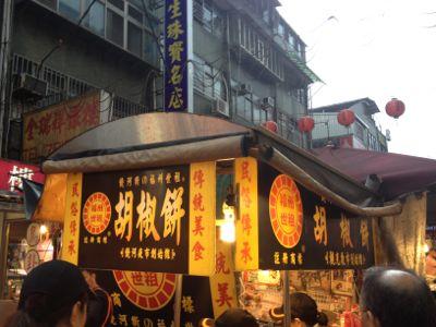 福州世祖胡椒餅に並ぶ
