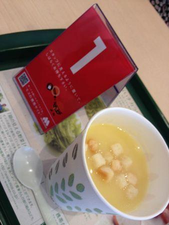 朝モスのスープ