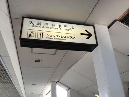 大阪空港ホテル