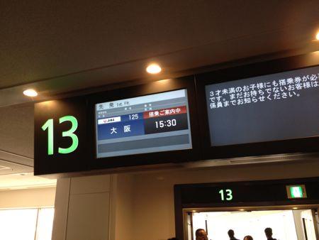 JAL125搭乗開始