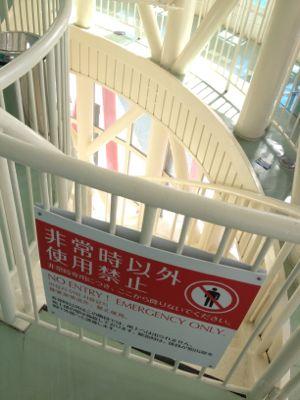 展望台エリア1階