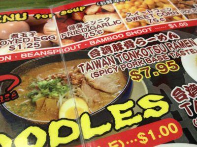 台湾豚骨ラーメン