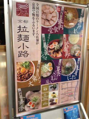 京都拉麺小路(ラーメンこうじ)