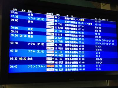 朝の関西国際空港