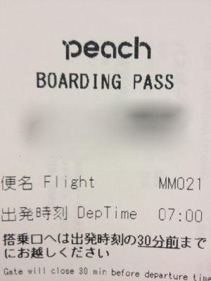 台北行きボーディングパス