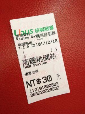 チケットを買いました
