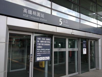 桃園駅5番出口