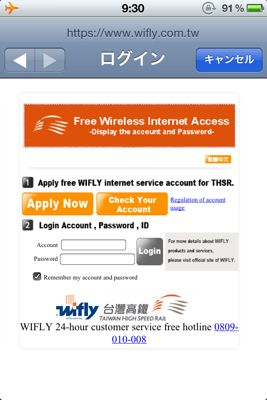 インターネットアクセス