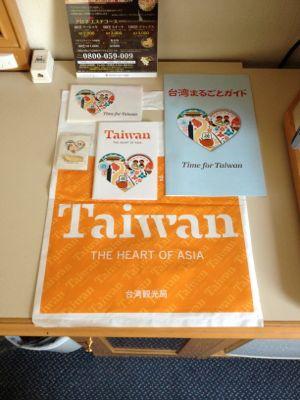 台湾政府から