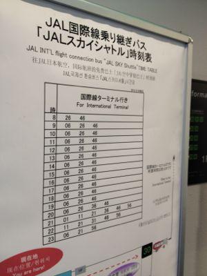 JALスカイシャトル時刻表