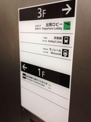 国際線は3階です。