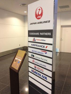 JAL羽田空港サクララウンジ