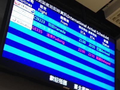 松山空港国際線到着の案内